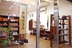 璞陶園茶苑位於台中市英才路門市