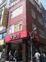 鄧師傅中正店外觀