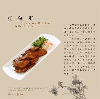 欣葉美饌_煎豬肝 其他圖片1
