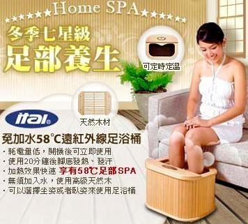 足浴桶1 封面圖片