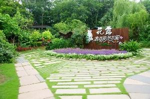 香草能量花園