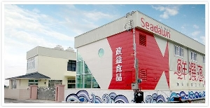 台灣第一家 經濟部輔導 鱈魚香絲 製造觀光工廠