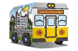 新北市博物館文化列車_泰山娃娃產業文化館公仔車