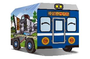 新北市博物館文化列車_十三行博物館公仔車