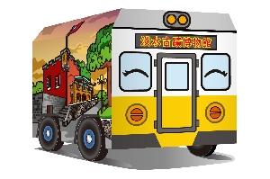 新北市博物館文化列車_淡水古蹟博物館公仔車