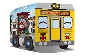 新北市博物館文化列車_李天祿布袋戲文物館公仔車