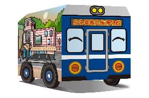 新北市博物館文化列車_烏來泰雅民族博物館公仔車