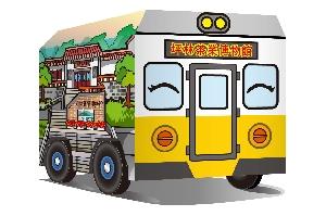 新北市博物館文化列車_坪林茶業博物館公仔車