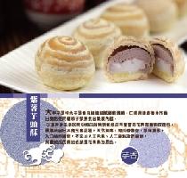 紫薯芋頭酥 其他圖片3