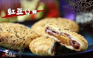 紅豆Q燒餅