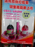 結合產官學研發之紅龍果系列產品