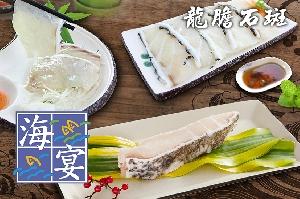 海宴精品獎─龍膽石斑產品組