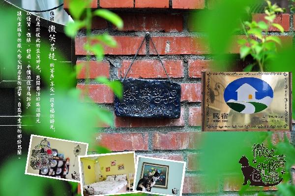 微笑菩提背包客棧 封面圖片