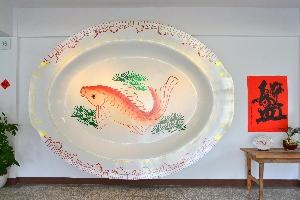 入口印象大魚盤