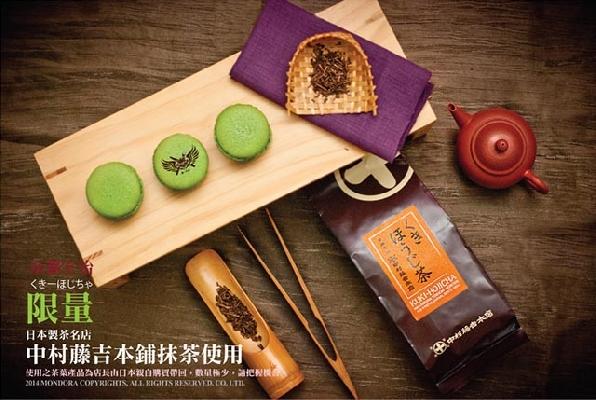 日式藤吉本鋪抹茶馬卡龍 其他圖片1