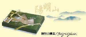 陽明山禮盒
