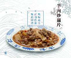 羊肉炒薑片