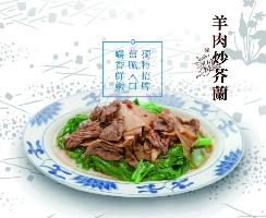 羊肉炒芥蘭