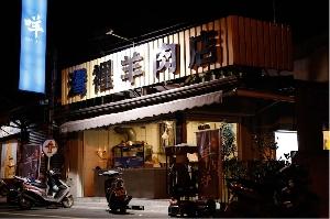 有著日式氛圍的台灣本土山羊肉店,年載五十餘年的經營方向,做出一道道享受鮮嫩幸福的咩味料理。