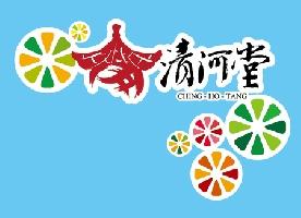 清河堂商標
