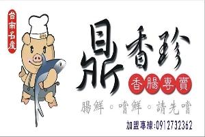 虱目魚香腸