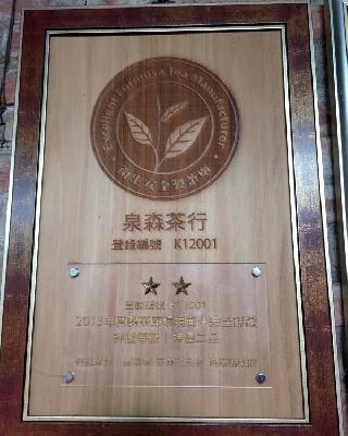 2013年度製茶廠環境衛生安全評鑑特優二星 店家其他3