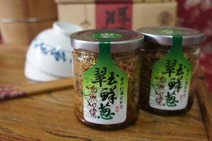 翠玉鮮蔥吻魚XO醬