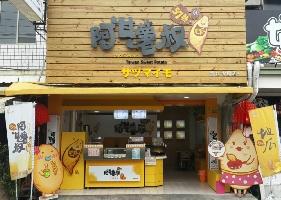 阿甘薯叔虎尾店