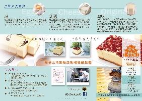 馥貴春重乳酪蛋糕產品介紹 其他圖片1