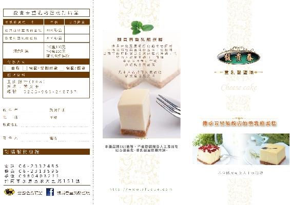 馥貴春重乳酪蛋糕資訊 其他圖片2
