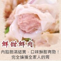 【內餡增量版】鮮肉手作大扁食