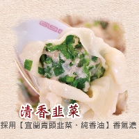 【內餡增量版】韭菜手作大扁食