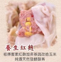 【內餡增量版】紅麴手作大扁食