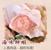 【內餡增量版】鮮蝦手作大扁食