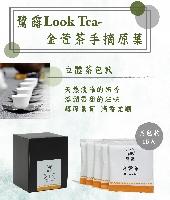 經典茶-暖心金萱茶(原葉15入茶包)