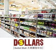 大樂購物中心DOLLARS Outlet Mall