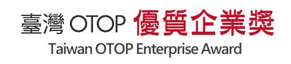 臺灣OTOP優質企業獎