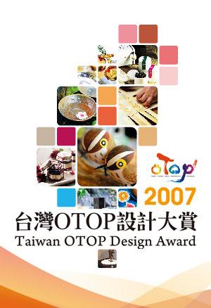 2007產品設計獎