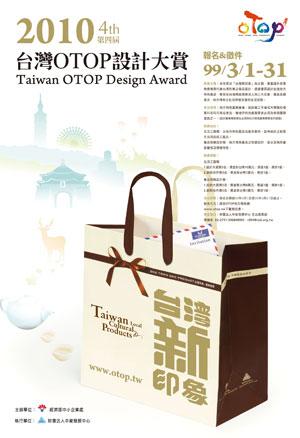 2010產品設計獎