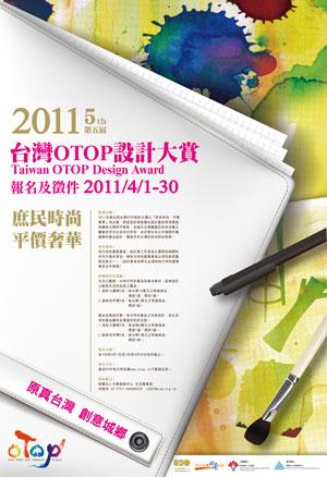 2011產品設計獎