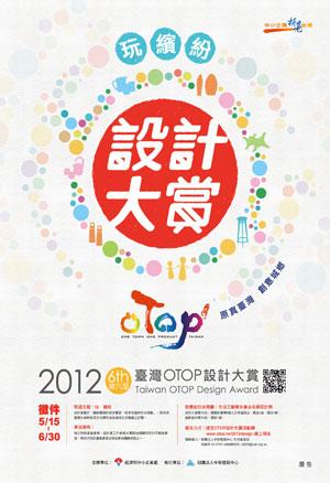 2012產品設計獎