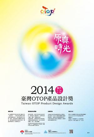 2014產品設計獎