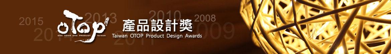 產品設計獎