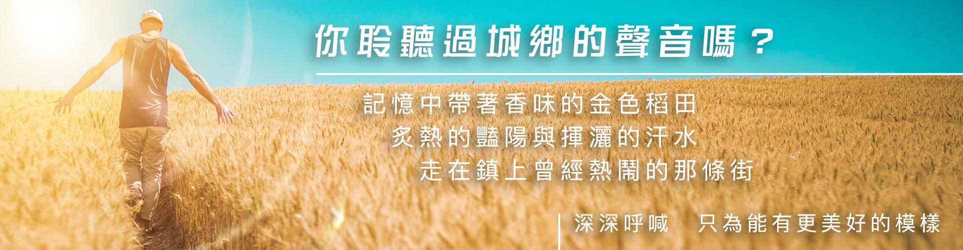 記憶中帶著香味的金色稻田